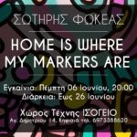 ΣΩΤΗΡΗΣ ΦΩΚΕΑΣ-HOME IS WHERE MY MARKERS ARE
